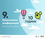 """ДЕВЕТА НАЦИОНАЛНА КОНФЕРЕНЦИЯ """"ЕНВИЖЪН"""""""