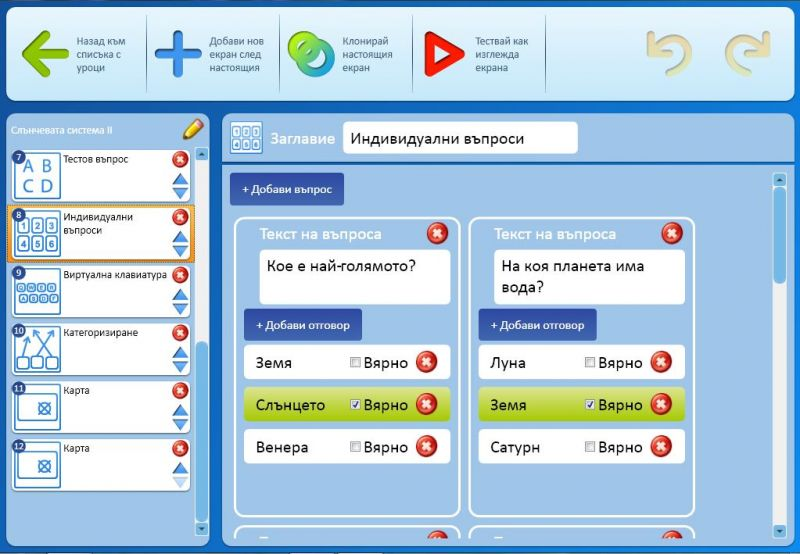 Редактиране на екран с индивидуални въпроси