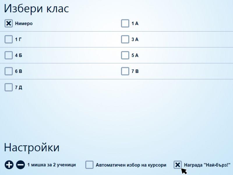 Избор на клас