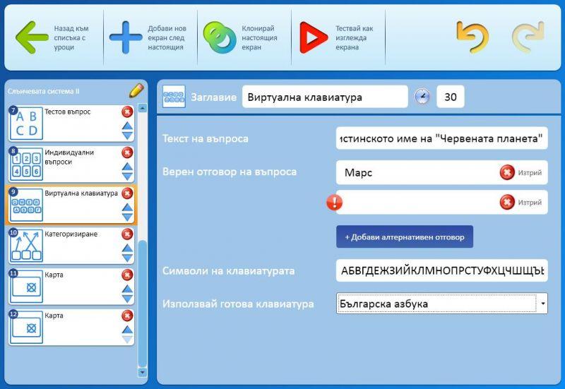 Редактиране на въпрос с виртуална клавиатура